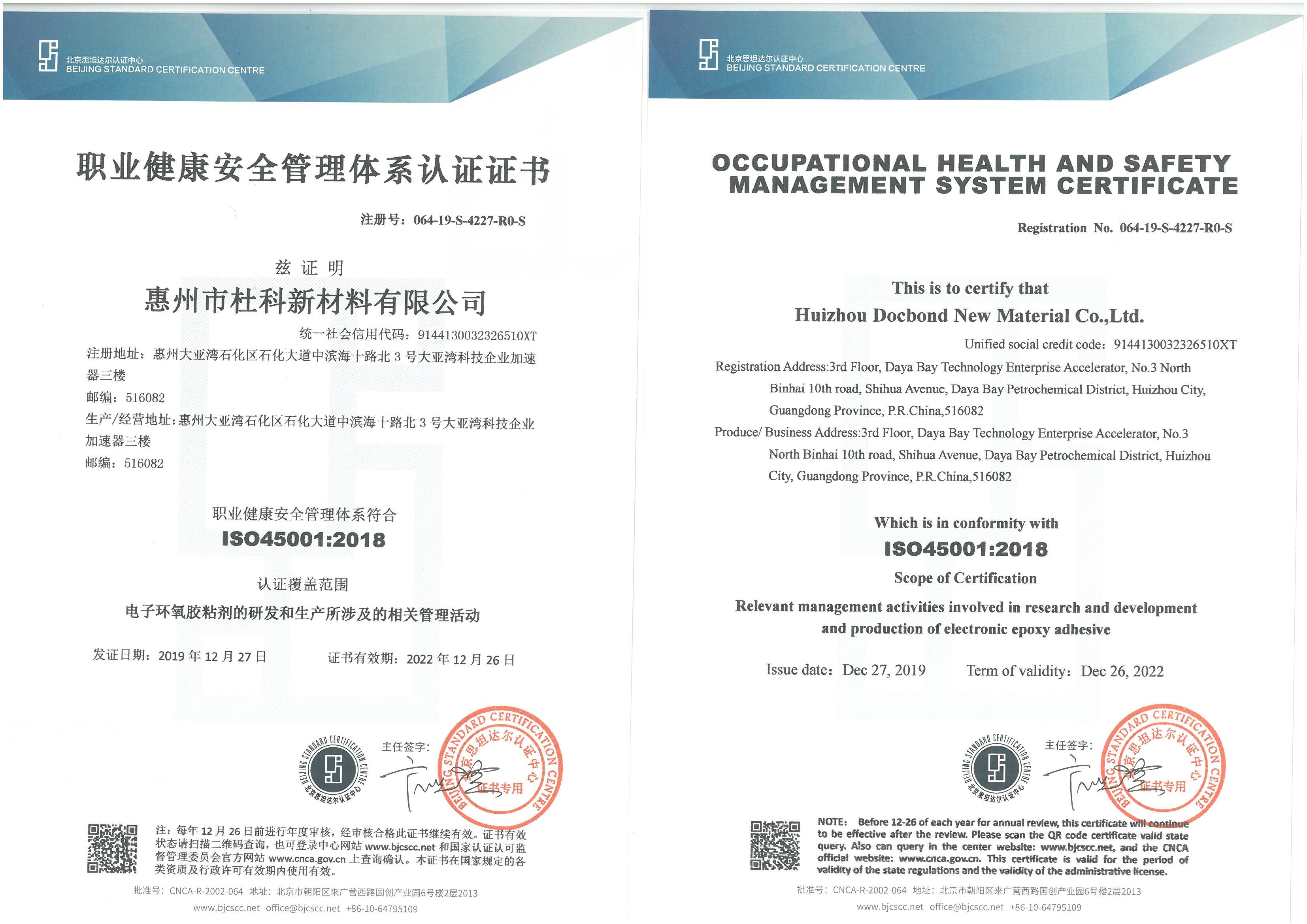 ISO45001證書